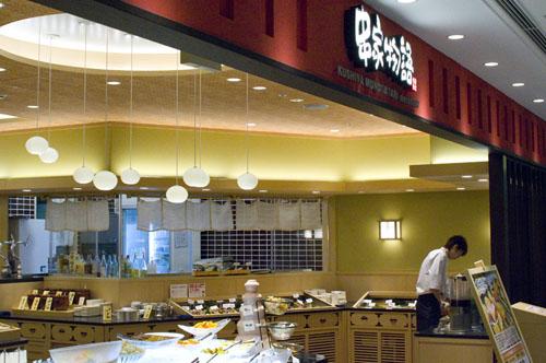 akiba sushi restaurant
