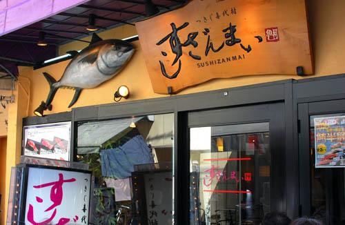 Zanmai Sushi Tsukiji Bento Com Listing